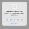 【iOS10.3】SKStoreReviewControllerでレビュー依頼