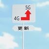 5Gはまだまだ実用じゃない・・・コスパのいい(はずの)5G非対応端末一覧