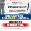 【必見】借金500万円からの大逆転?!