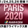 【大会情報・エントリー選手】1/24~1/26「KARATE1 プレミアリーグ・2020パリ大会」|「オリンピックスタンディング」の対象ポイント大会