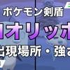 【ポケモン剣盾】コオリッポ進化・出現場所・種族値ついて