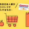 台湾在住日本人妻がコストコで購入するもの✨