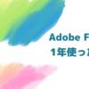 iPad用イラストアプリ【Adobe Fresco】を1年間使った感想