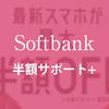 【SoftBank】ソフトバンクの機種代金が最大半額になる「半額サポート+」
