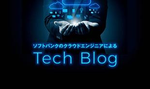 クラウドサービスの課題を解決する認証技術 SAML超入門編