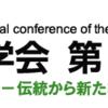 第64回日本学校保健学会 公開シンポジウムのご案内