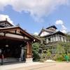 正倉院文様の奈良ホテル オリジナル御朱印帳