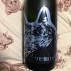 【日本酒】ネコ(=ФωФ=) ジャケ買いOK!『サビ猫ロック』は可愛いうえに、美味しかったです!