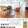ブックレビュー「死んでも床にモノを置かない。」須藤昌子著