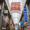 芸術祭『奈良×東アジアの民俗芸能』