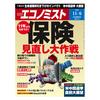 【ブックレビュー】話題の本・週刊エコノミスト2018.11.06