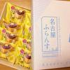 「名古屋ふらんす」は小倉トーストを和と洋でコラボ?おいしいお土産