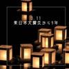 3.11・東日本大震災から9年。毎年この日に何を考えますか?