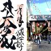 大須観音 名古屋・大須の街はカオスだった