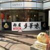 麺屋 多華味(佐伯区五日市中央)ラーメン