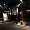 【今週のラーメン2776】 中華そば・つけそば専門店 一丸 (東京・西武柳沢) 中華そば あっさり 細麺