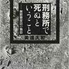 「刑務所で死ぬということー無期懲役囚の独白」(美達大和)