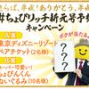 ちょびリッチでさらば平成!ちょびリッチ新元号予想キャンペーンが開催!東京ディズニーリゾートペアチケットとちょびんくんぬいぐるみが当たる!