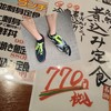 1km火曜バル走3'25ペー5本【豚汁無料デー】連続ラン挑戦893日目
