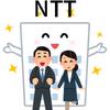 NTTの退職エントリが流行:超一流エリート感
