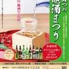 2017年10月必ず行くべき東京近郊の日本酒イベント