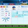 【ドラフト用・パワプロ2016】佐賀北 福田遼河(投手・内野手・外野手)