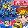 新作Switchゲーム『机でドッジボール』の紹介