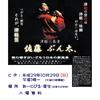 津軽笛コンサート開催のお知らせです