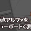 【Maya】テクスチャと頂点アルファをビューポートでブレンド表示する