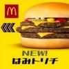 マクドナルド「はみトリチ」を食べた感想。ダブチシリーズ史上最大ボリューム【口コミ】