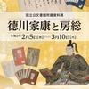 【2/5〜3/10、千葉市】「国立公文書館所蔵資料展 徳川家康と房総」開催