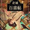 平成23年度文化庁メディア芸術祭で、台湾漫画が推薦作品に。