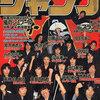 昭和末期の週刊少年ジャンプで心に残る脇役達を振り返る