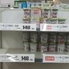【謎】モーニング娘。の味噌汁がスーパーでも売れてるのは何故??【誰が買う?】