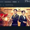 Amazonプライム「シネマコレクション by KADOKAWA」を解約しました