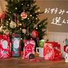 【STARBUCKS/スターバックス】クリスマスホリデー2020プレゼント第1弾のキャニスター缶がかわいい❣️オンライン11/1、店舗11/11スタートです❗️