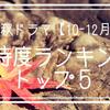 【2018年10月スタート秋ドラマ】私の気になる期待度ランキングTOP5と見どころ紹介