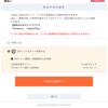 Amazonでd払い → 期間限定dポイントでAmazonギフト券が買えるか試す → 失敗(2019/3/12時点)