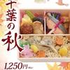 駅弁感想「千葉の秋」(万葉軒)