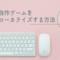 【翻訳】自作ゲームをローカライズする方法(ココナラ)