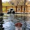 福島県 檜枝岐温泉 燧の湯 入浴記 尾瀬に近い極上湯の日帰り温泉
