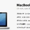 [ま]MacBook Proの調子が悪いので OS のクリーンインストールやiTunesとiPhotoデータの引っ越しをやってみた @kun_maa