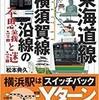 「JR東海道線・横須賀線沿線の不思議と謎」(松本典久)