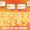 【イベント】エアロフォン&EWIを体験しよう!電子管楽器体験セミナー開催決定!(参加無料)【2017年12月10日】