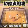 【あつ森】日本相撲協会が土俵・廻しのマイデザインを公開!おとしあなのタネで相撲取りしよう!
