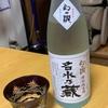 名水乃蔵 特別純米酒!