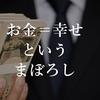 「お金=幸せ」の時代は終焉を迎えた