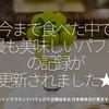 636食目「今まで食べた中で最も美味しいパフェの記録が更新されました★」シャインマスカットパフェ@千疋屋総本店 日本橋本店@東京その①