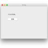 wxPython(Phoenix)で始めるGUIプログラミング【ボタン】