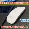 【Tonor】超薄型で静音のBluetoothマウス買ったからレビューする!スタイリッシュでクリック感触が最高!